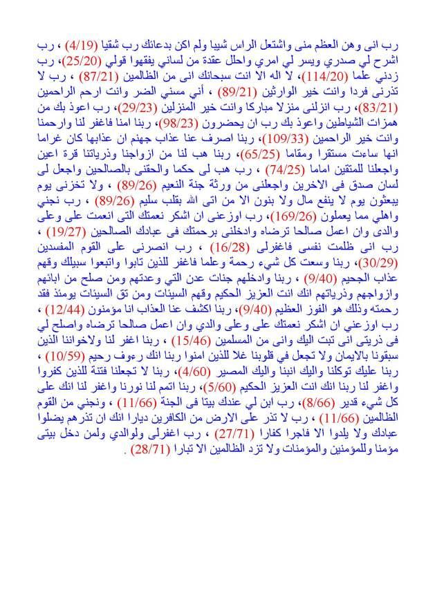 Quranic Dua - pg 2