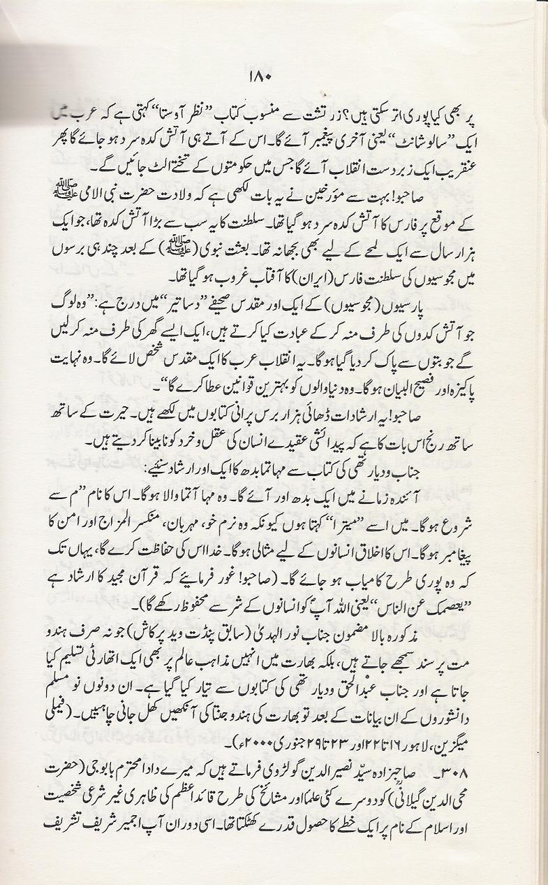 Haqeeqatey Pakistan � an extract from Seeratey Nabi baad az Wisaal ...