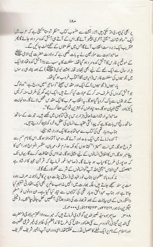 Haqeeqatey Pakistan - 2