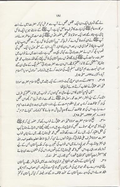 Haqeeqatey Pakistan - 3