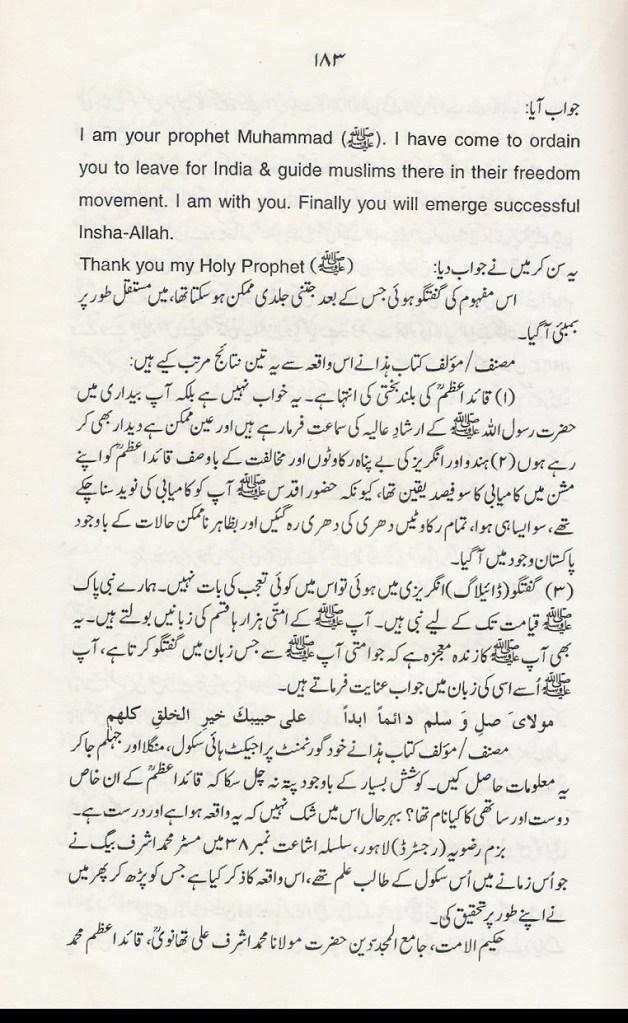 Haqeeqatey Pakistan - 5