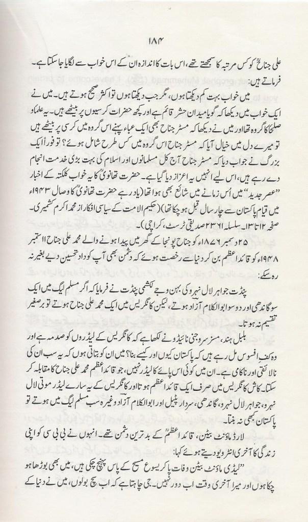 Haqeeqatey Pakistan - 6