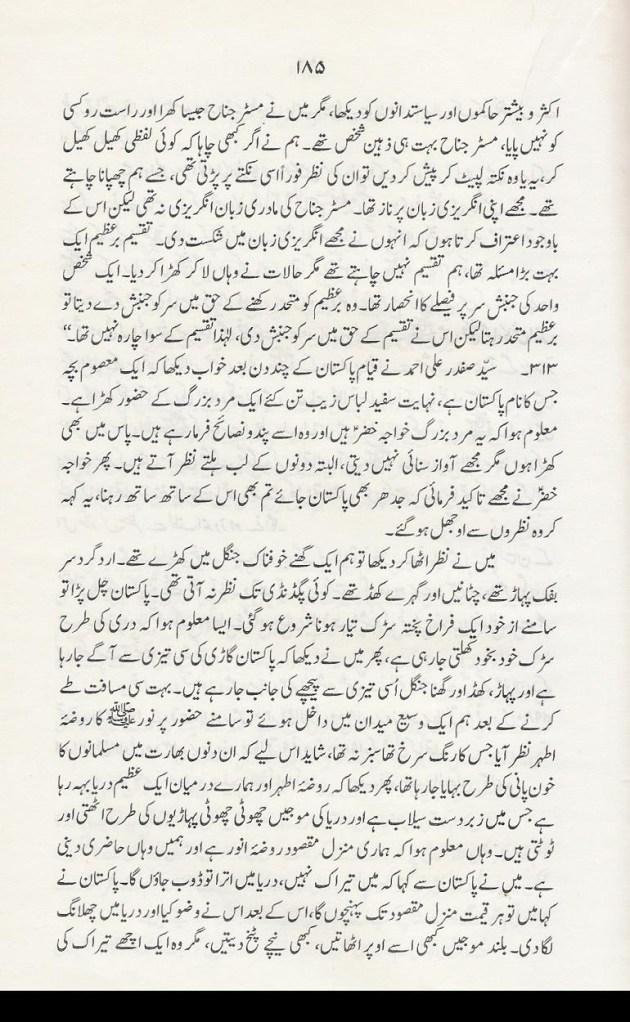 Haqeeqatey Pakistan - 7