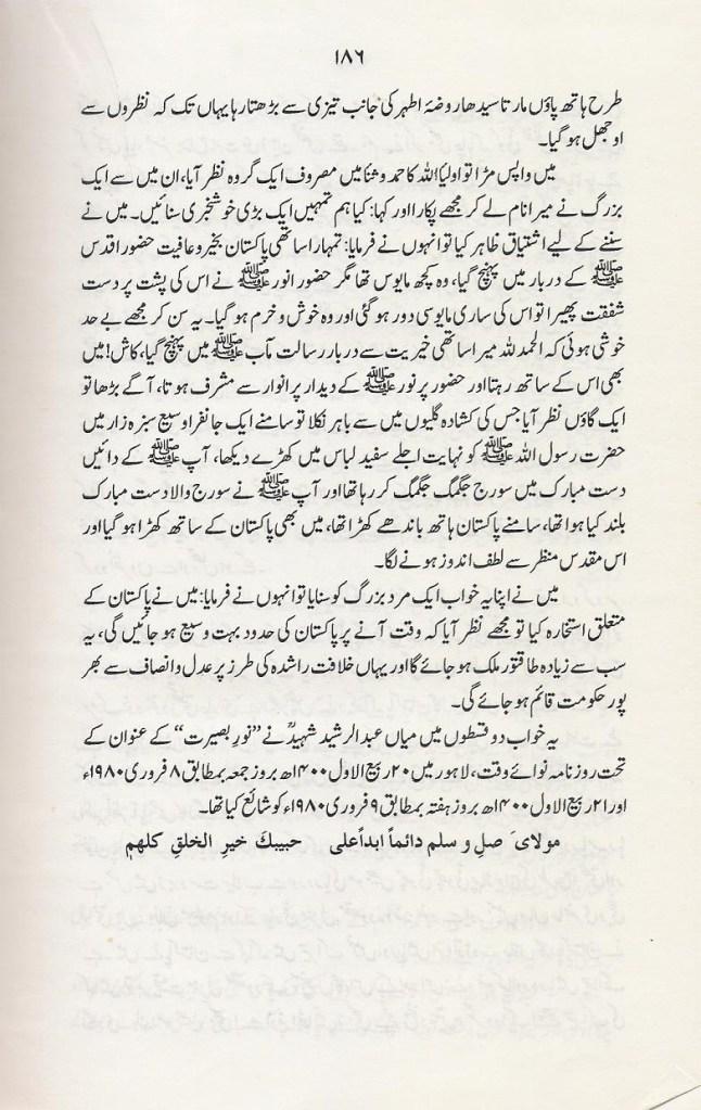 Haqeeqatey Pakistan - 8