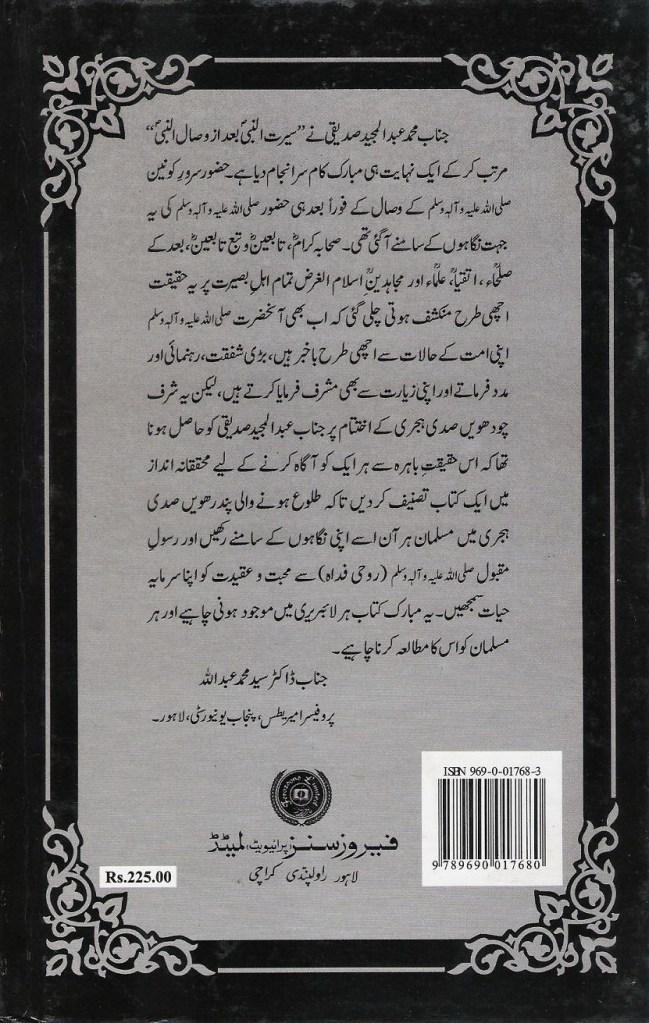 Haqeeqatey Pakistan - 9