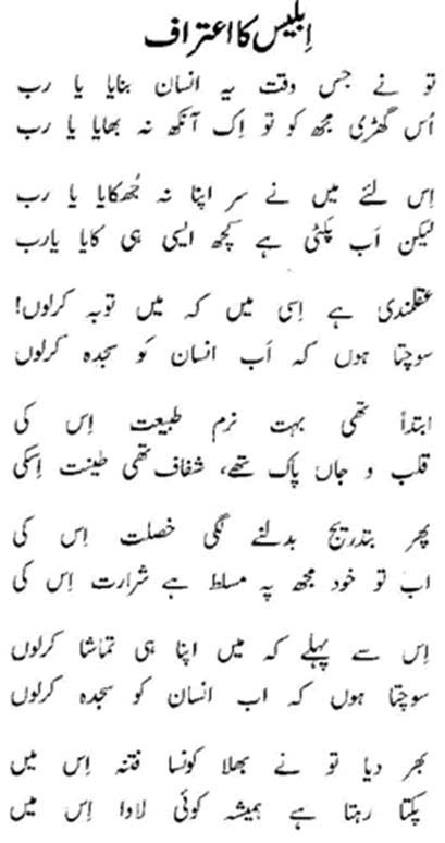 essay on respect of elders in urdu