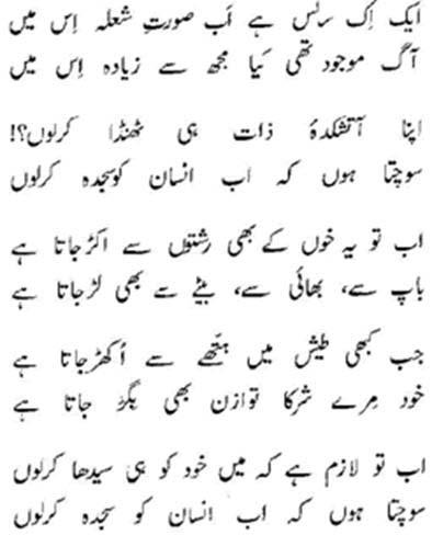 essay on health is wealth in urdu Free essays on urdu eassy health is wealth get help with your writing 1 through 30.